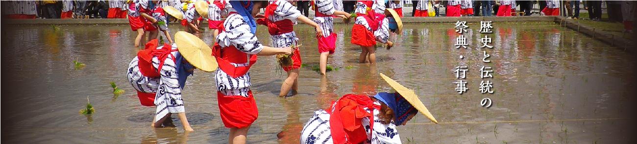 歴史と伝統の祭典・行事