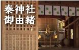 秦神社御由緒