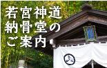 若宮神道納骨堂のご案内